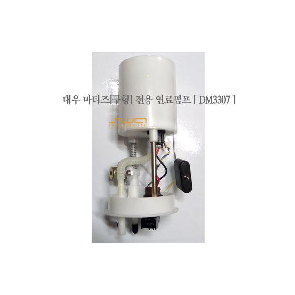 뉴딜 대화 연료펌프 ( 대우 마티즈 전용(DM3307))
