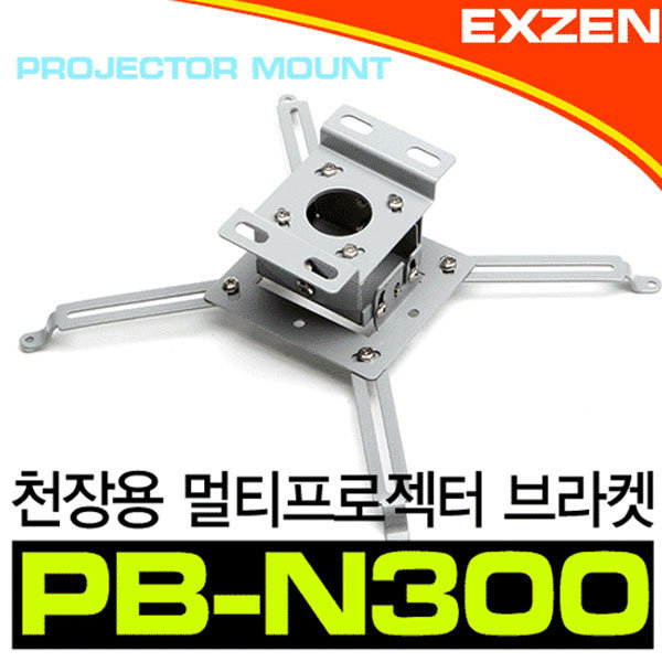 EXZEN 천장용 멀티 빔프로젝터 브라켓 거치대 PB-N300