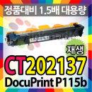 CT202137 재생토너 P115b P115W M115b M115f M115FW