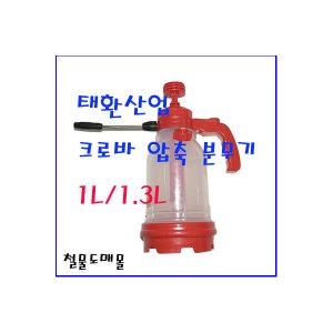 [철물도매몰]압축분무기1L/1.3L/크로바압축분무기/태환산업/압축식 자동 분무기/분사기/다용도 압축 분무기