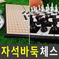 [바둑 체스]고급소재로 살아있는 바둑판/체스판/바둑알/휴대용 보드게임/선물/어린이/완구장난감