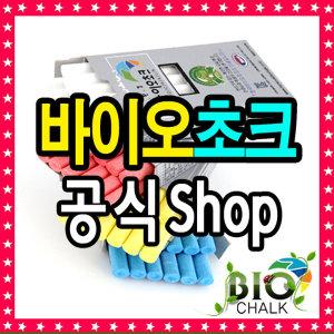 믿고 찾을수 있는... 한국바이오초크 전제상품 공식샵