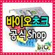 바이오초크정품 주.한국바이오초크 제조사 공인샵