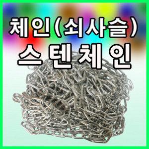 쇠사슬 스텐쇠사슬 플라스틱체인 퀵링크 비나