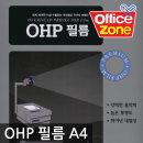 OHP 필름 A4 100매 프리젠테이션 코팅 복사기용 JH