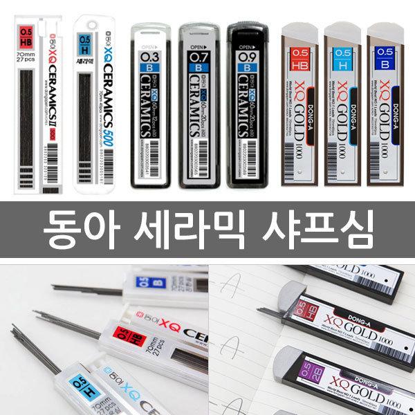+ 샤프심 모음전 +  동아 세라믹샤프심 세라믹 샤프심