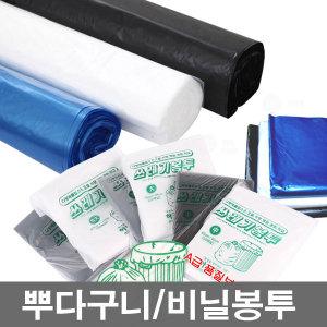 비닐봉투/쓰레기봉투/비닐봉지/분리수거/비닐 쇼핑백