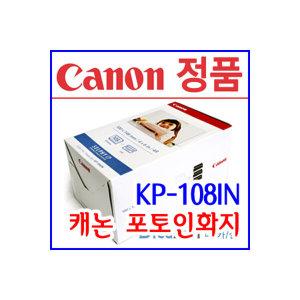 KP-108IN/캐논포토인화지/셀피CP900 인화지/CP910인화지/포토용지/CP800/CP790/CP780 포토용지/엽서사이즈