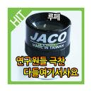휴대용 루페/JA-G010/JACO/LUPE/확대경 랩앤툴스