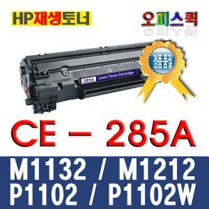 HP������ CE285A M1132 M1212nfMFP P1102w HPP1102