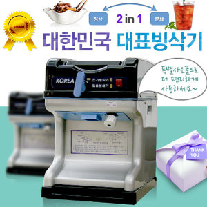 PSM-6001A 프리미엄최고급 크러셔겸용빙삭기. 얼음빙삭/분쇄겸용.아이스커피얼음/빙수기/빙삭기/분쇄기