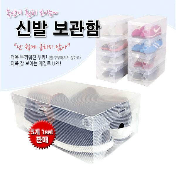 투명신발정리함 슈즈케이스 신발정리보관함 5개1세트