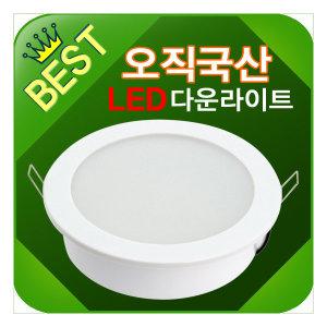 국산 LED매입등 6인치 15W 3/4/5/7/8인치 삼성칩