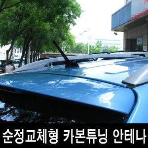 [순정교체형] 카본 튜닝안테나 블랙 에디션 DMB 안테나 샤크 자동차 차량용 몰딩 가드 액세서리 카악세사리