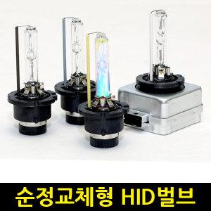 리드SPECTRUM D2C D1S D2R D2S 순정교체용 HID벌브 3000K/6000K/8000K/4300K 순정형HID HID라이트 HID전구