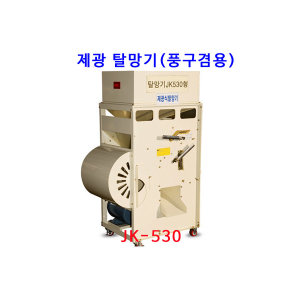 제광탈망기 JK530/볍씨탈망기/볍씨/나락/깍지제거