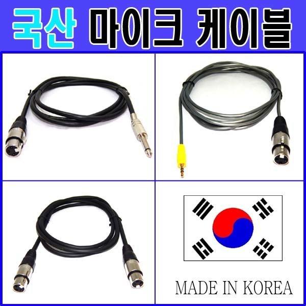 해밀 국산 고급형 마이크케이블/마이크선/캐논/PC 3.5