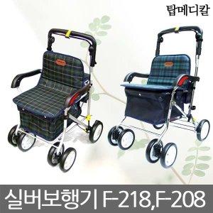 실버보행기/F-218/F-208/보행차/노인보행기/보행차