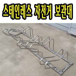 자전거보관대 2M 5대용/아파트/공원 납품용/자체제작