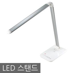 씨티전기 LED스탠드 10w /7단밝기/책상조명/LED스텐드