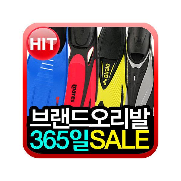 오리발 브랜드모음전/숏핀할인/아레나오리발