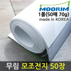 모조전지 1묶음(50장 70g) 백상지 흰 종이 제사