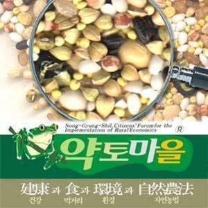 약토마을 특화혼합잡곡(特品)2kg