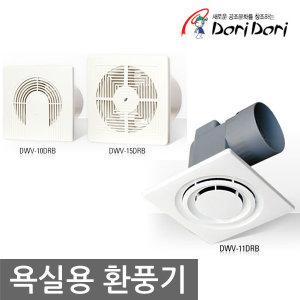 욕실환풍기 욕실용 환풍기 개방형 KS 후황 도리도리