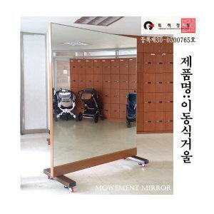 이동식 대형거울 / 5x6(자)/  에어로빅 거울/ 학교