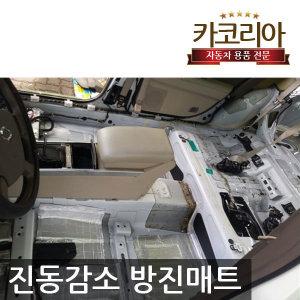 드래곤방진매트 방음 자동차방음 언더코팅 흡음 소음