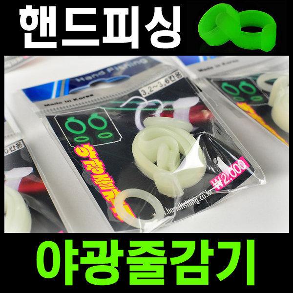 핸드피싱 야광 실리콘 줄감기/낚시줄감개 민물줄감기