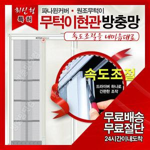 방충망닷컴 어르신을위한무턱이현관방충망 방충문2017
