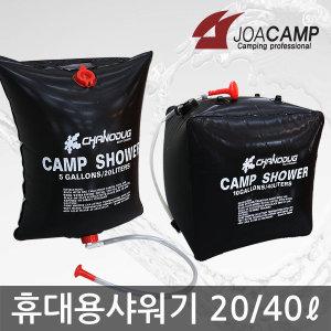 캠핑샤워기 워터백 야외 휴대용 물통 캠핑용품