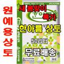 한아름상토/분갈이흙/혼합토/마사토/배양토/퇴비