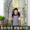 정품특허 현관/방문 일체형자석 문발 모기장/방충망