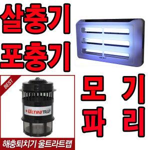 추천 해충퇴치기30여종 특가/모기/벌레/퇴치기/살충기