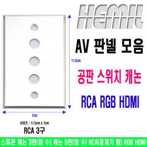 해밀전자 AV 판넬 모음 XLR RCA RGB HDMI 마이크 판넬