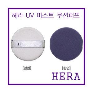 헤라 UV 미스트 쿠션 퍼프2매/흡수력뛰어난쿠션퍼프