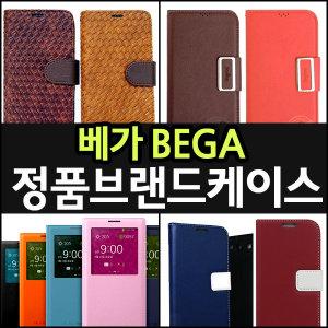 가죽 지갑형 베가시크릿업/아이언2/팝업노트 케이스