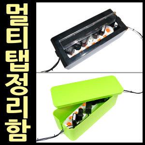 케이블 정리함 멀티탭 콘센트 전선  선정리 수납 박스