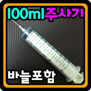 주사기/대형주사기/공업용주사기/잉크충전주사기
