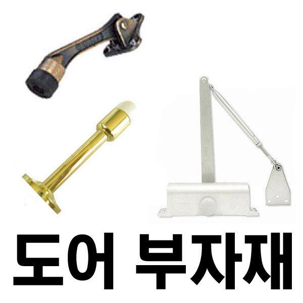 도어스톱 현관문 고정 스토퍼 경첩