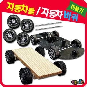 나무자동차틀/만들기재료/자동차바퀴만들기/자동차틀