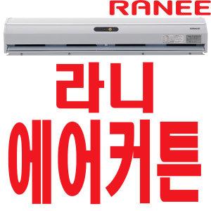 (주)라니 브랜드상품  REAC~902고객만족 서비스  브랜드에어커튼 에어커텐~~