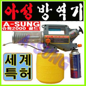 아성연막기2000골드노줄막힘(특허제품)방역기살충제
