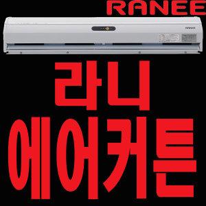 (주) 라니 에어커튼~브랜드상품 /초강력 저소음2모터/모기 해충 차단 ~