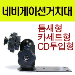 옵티멈7네비틈새형거치대/노바/파인드라이브/아이나비