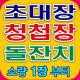 소량 1장부터 인쇄제작/청첩장_웨딩 초대장_ 회갑칠순