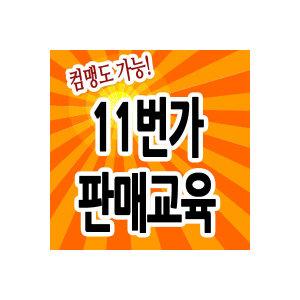 11번가 상품판매   광고 길라잡이 (오픈마켓 상품등록 입점 교육)