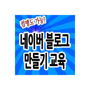 네이버 블로그 제작 운영 가이드